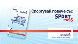 партньори на sport pass